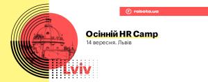 810x320_ukr_tsentr-300x119 Осіння конференція HR Camp