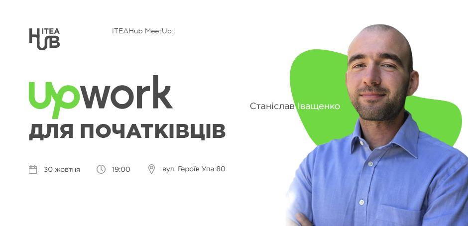 Upwork для початківців_950x454