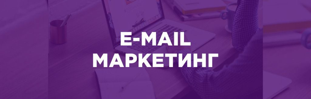 E mail vacancy 1080x344