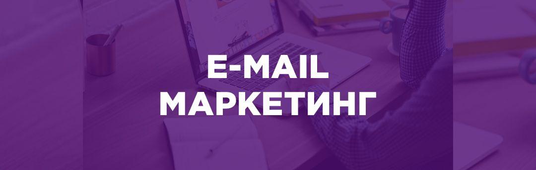 E-mail-vacancy-1080x344 Викладач курсу E-mail-маркетинг