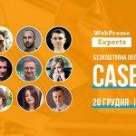 1200x630_ukr-150x150 Сase Day ―  безкоштовна онлайн-конференція
