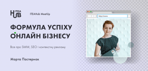 iteahub_lviv_3-300x145 ITEAHub MeetUp: Формула успіху онлайн бізнесу: все про SMM, SEO і контекстну рекламу