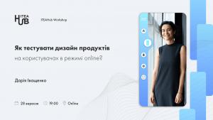 yak-testuvaty-dyzajn-produktiv_fb_1920x1080-300x169 ІTEAHub Workshop: Як тестувати дизайн продуктів на користувачах в режимі online?