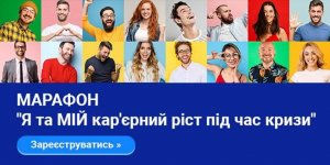 baner_html-300x150 Марафон «Я та МІЙ кар'єрний ріст під час кризи»